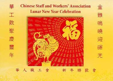 invites you to a lunar new year celebration